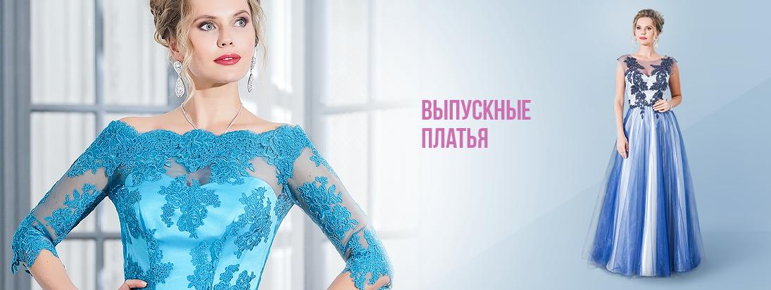 Вечерние Платья Тольятти Купить Магазины